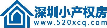 深圳小产权房信息网