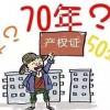 房屋免费领10元红包能提现年限如何划分40年或70年?