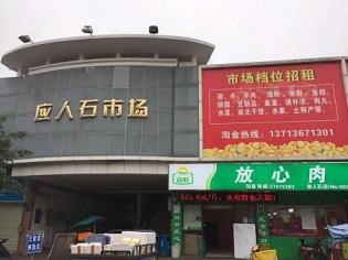 石巖小產權房<應人石家園>原始戶型,絕非舊改 地鐵13號線應人石站零距離
