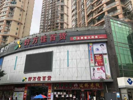 福永小产权房《桥头凤凰国际》福永旧改范围内,坐等拆迁项目首付16万起