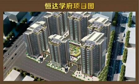 惠州小产权房全新项目《恒大学府》惠阳经济开发区10栋大盘880套花园学区房