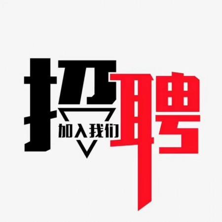 深圳晨峰咨询·莞房网·招聘中