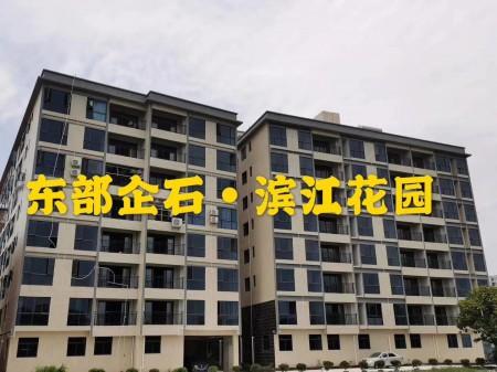 企石江景洋房 《东江花园》三栋江景花园小区,自带大型停车场 史上最便宜小产权房楼盘